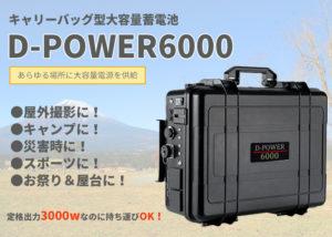 D-POWER6000 キャリーバッグ型大容量蓄電池